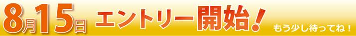 第10回エコノミクス甲子園にエントリー!