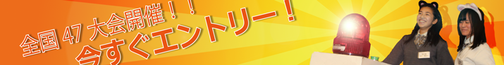 第11回エコノミクス甲子園にエントリー!