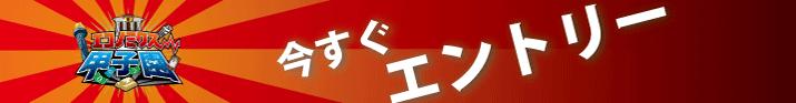 第12回エコノミクス甲子園にエントリー!