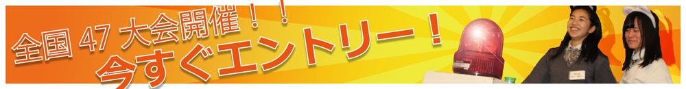 エコノミクス甲子園にエントリーする!