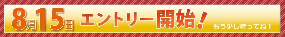 第11回エコノミクス甲子園にエントリーする!