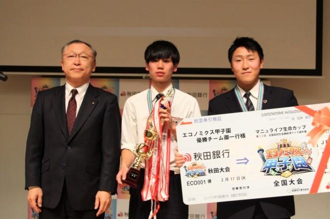 EQ12th秋田優勝チームトリミング