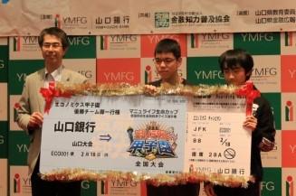 EQ12th山口優勝チームトリミング