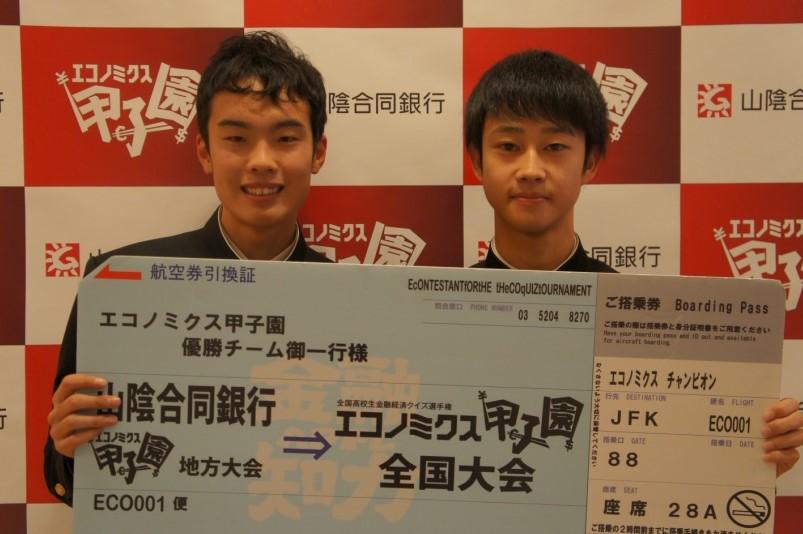 EQ12th島根優勝チームトリミング