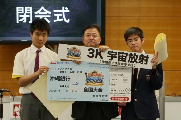 EQ12th沖縄優勝チームトリミング