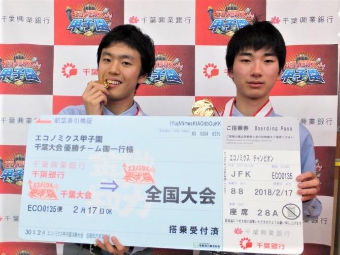 EQ12th千葉優勝チームトリミング