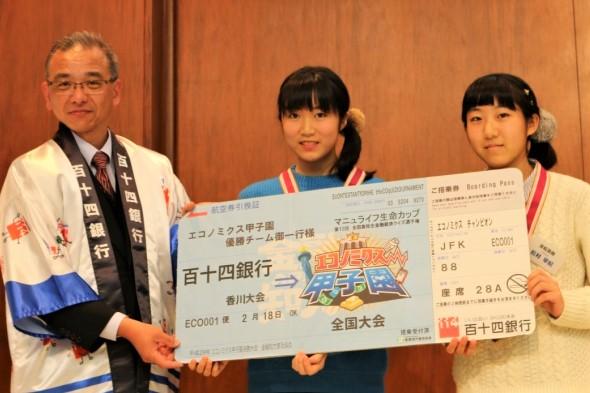 EQ12th香川優勝チームトリミング