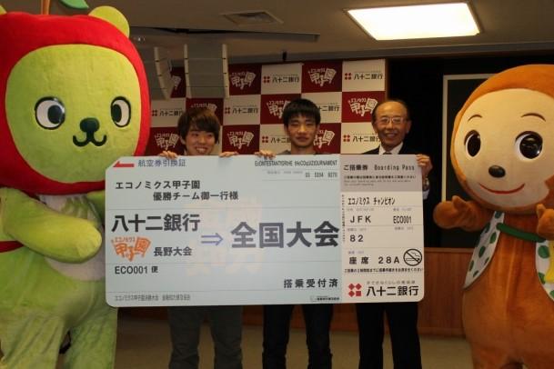 EQ12th長野優勝チーム3トリミング