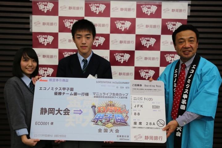 EQ12th静岡優勝チームトリミング