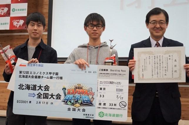EQ12th北海道優勝チームトリミング