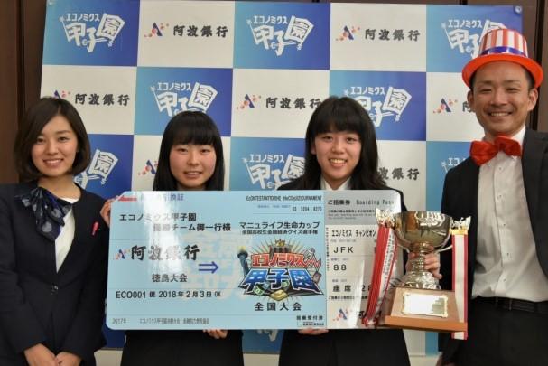 EQ12th徳島優勝チームトリミング