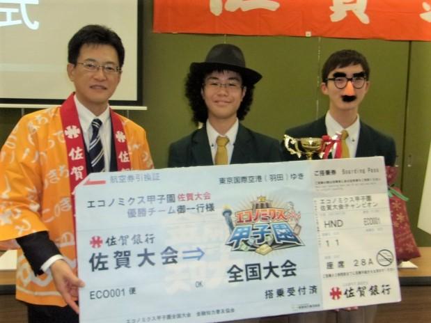 EQ12th佐賀優勝チームトリミング