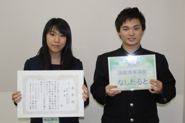 EQ12th渡島檜山優勝チームトリミング