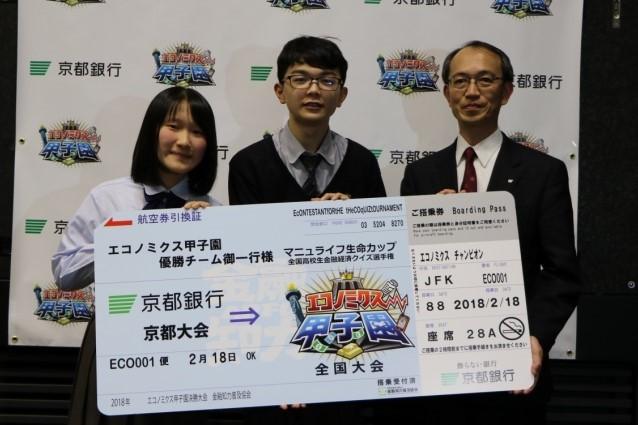 EQ12th京都優勝チームトリミング